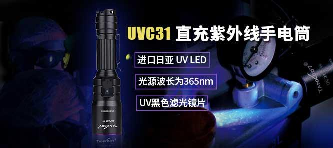 UVC31手電