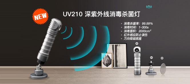 UV210手電