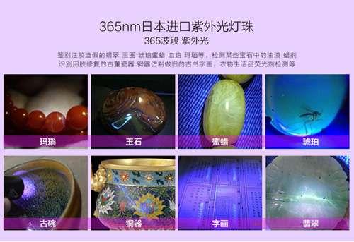 365nm|395nm紫光手电筒检测荧光剂