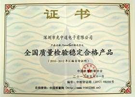 质量检验合格证书
