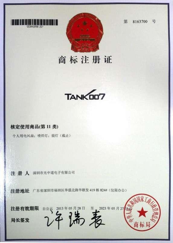 tank007商标注册证