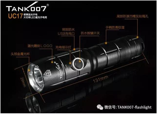 tank007 UC07手电筒