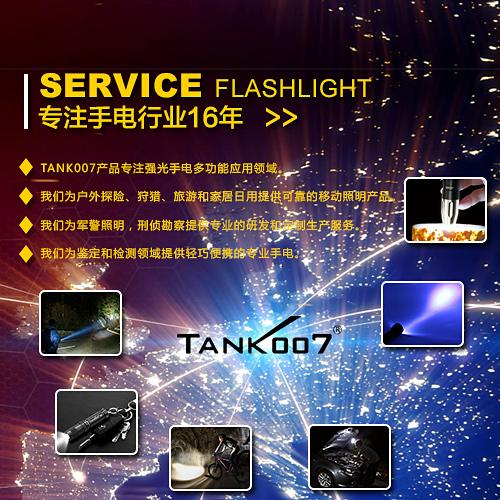 选购探客tank007强光手电筒品牌