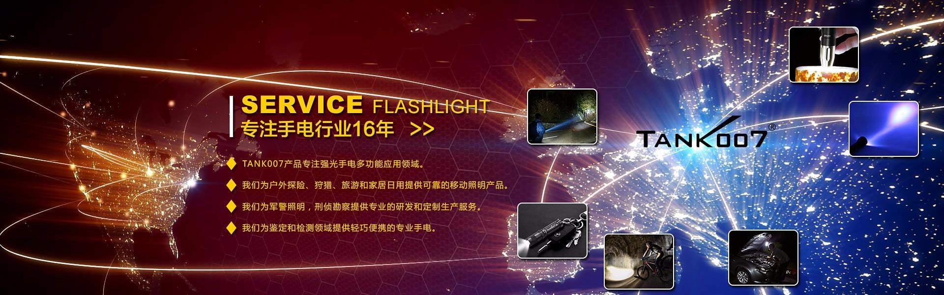 LED强光手电筒是什么