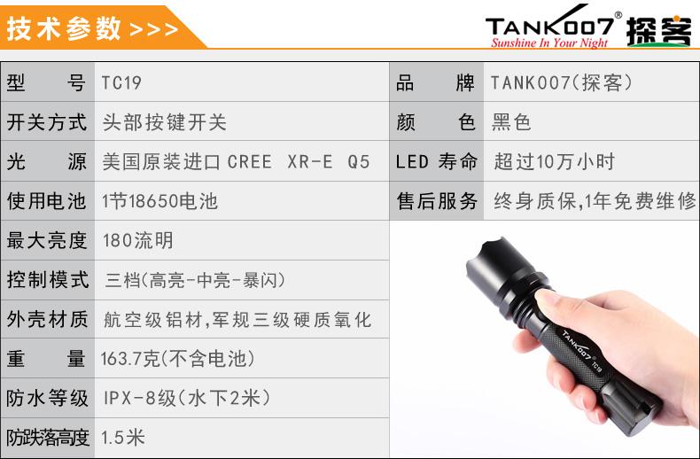 选购强光手电筒什么品牌好?探客TANK007手电筒生产厂家