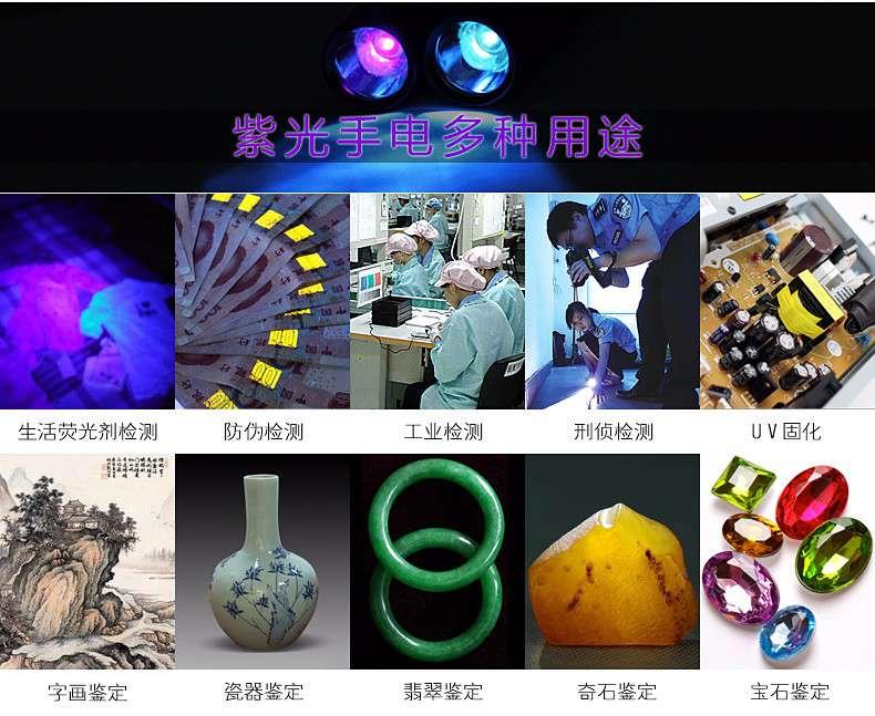 365nm紫光荧光剂检测手电筒