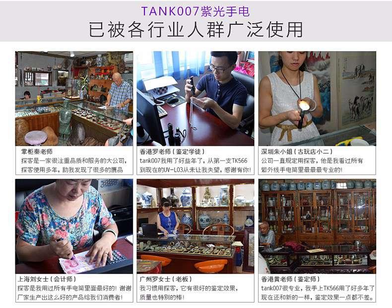 荧光剂危害不可马虎,TANK007教你使用365nm紫光鉴定手电筒检测荧光剂