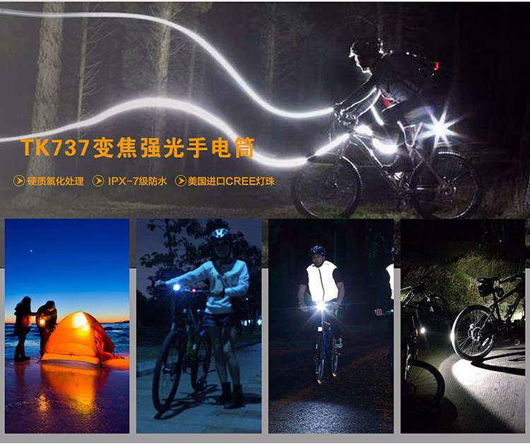 TANK007探客骑行强光手电筒使用注意事项