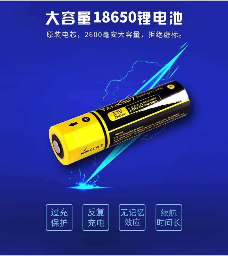 大功率led强光手电筒18650锂电池