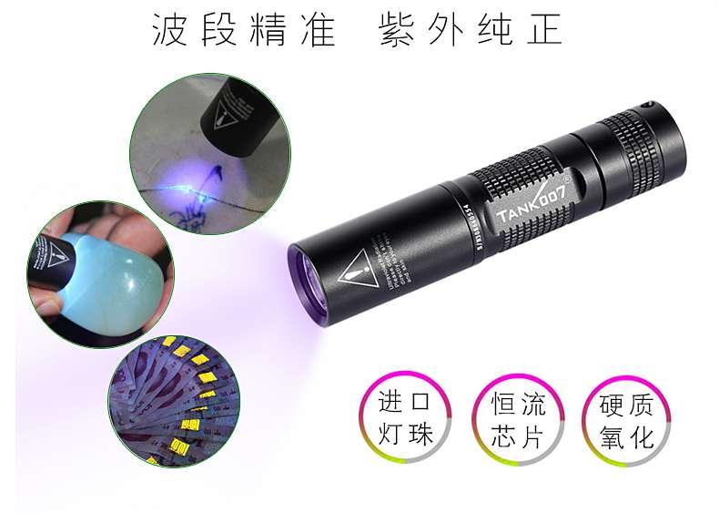 TANK007的UV手电筒365nm和395nm紫外线手电筒应用