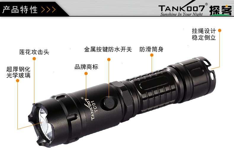 TANK007小编来跟大家探讨一下LED手电筒,强光手电筒,手电筒表面处理工艺介绍: