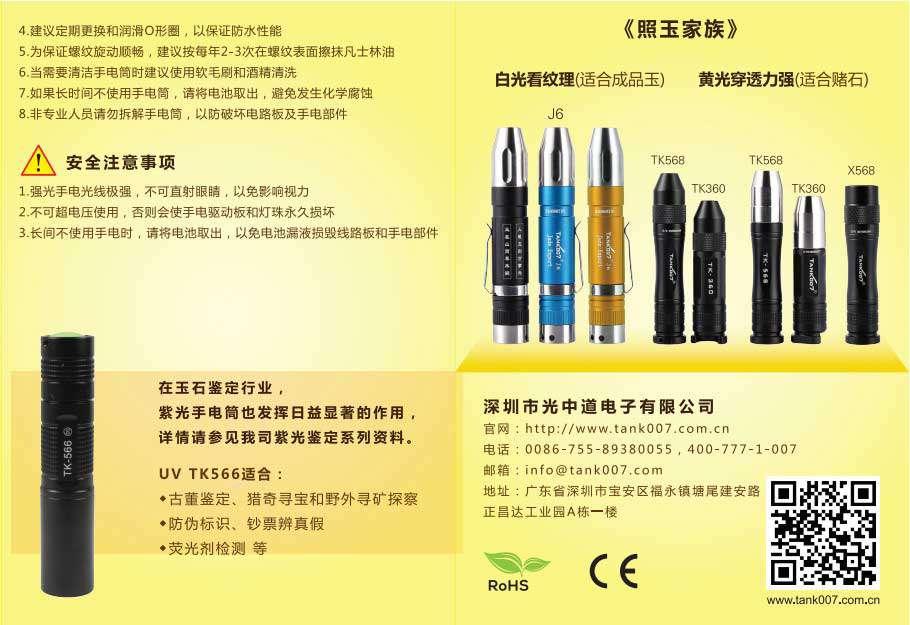TANK007照玉石手电筒J6使用说明书03