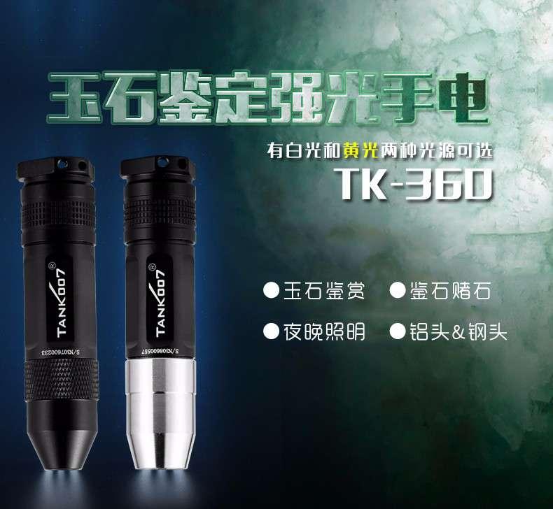 深圳手电筒厂家推荐照玉强光手电筒鉴别青金石的好坏