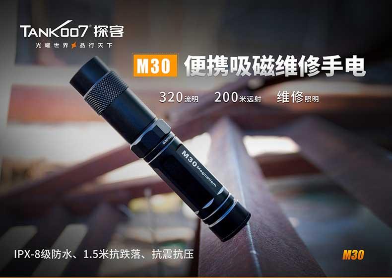 M30詳情790寬最新版本_01.jpg