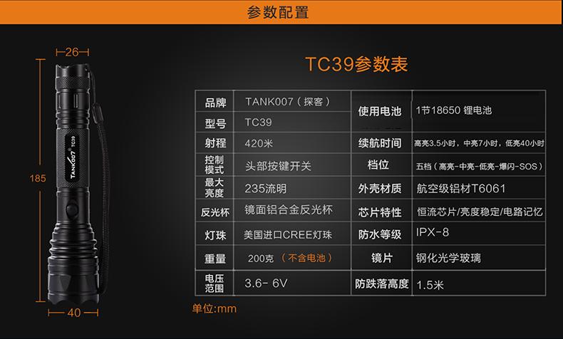 TC39详情1200宽_15.png