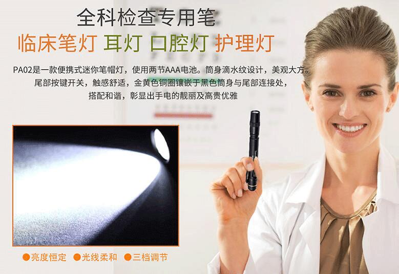 医用手电筒2.png