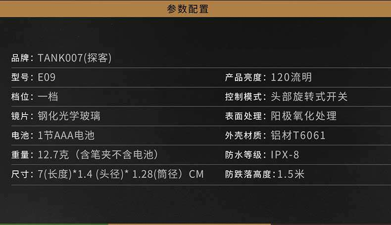 E09新详情_12.jpg