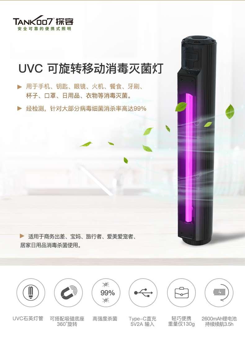 UV200便携消毒灯_02.jpg