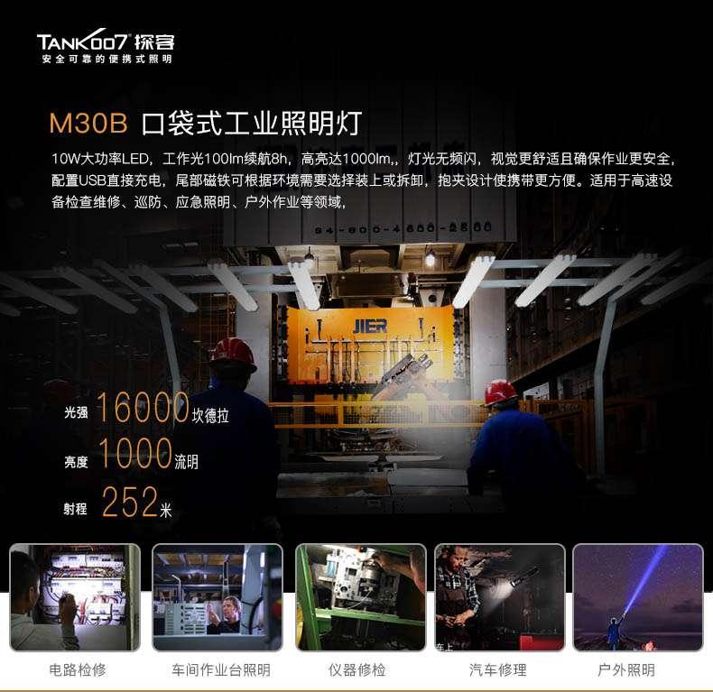 M30B中文详情页_01.jpg