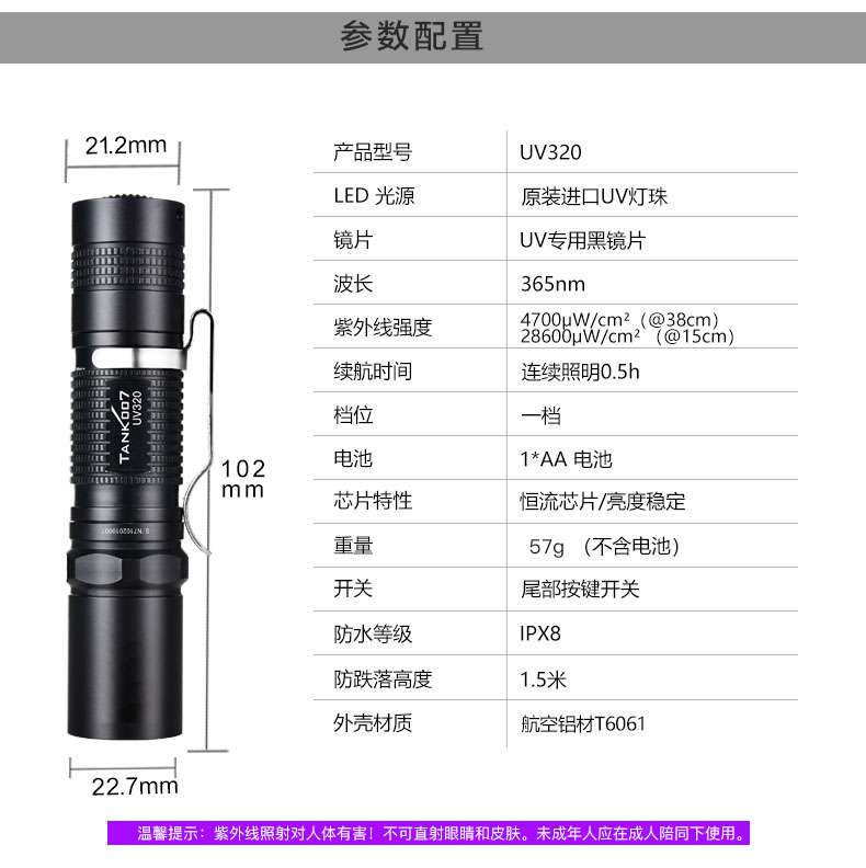 UV320-详情-CN_12.jpg
