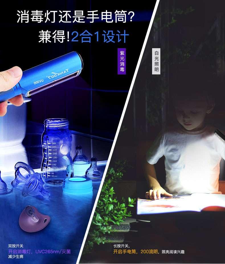 UV300-发布详情_03.jpg