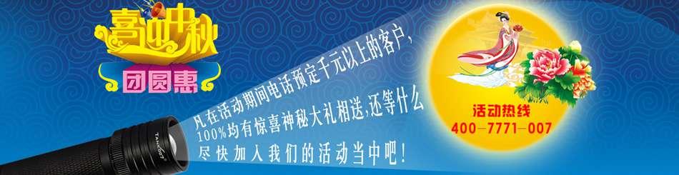 中秋节送手电筒
