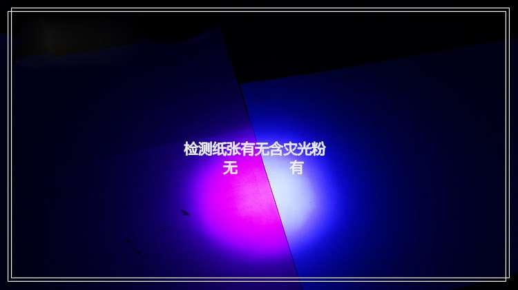 紫光手电筒鉴别荧光剂