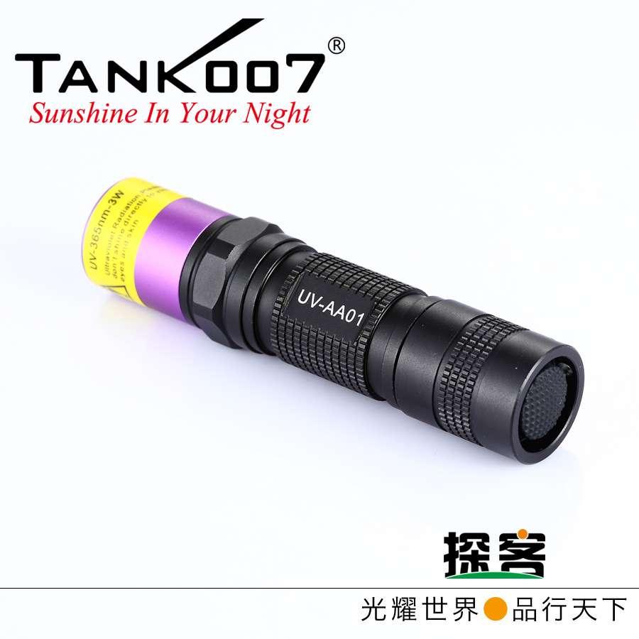古玩玉石防伪鉴定检测灯探客TANK007 UV-AA01