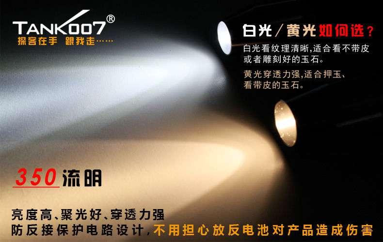 TAN007照玉手电