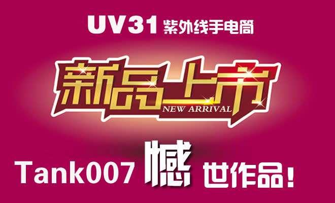 探客UV31大功率工业紫外线手电筒上市